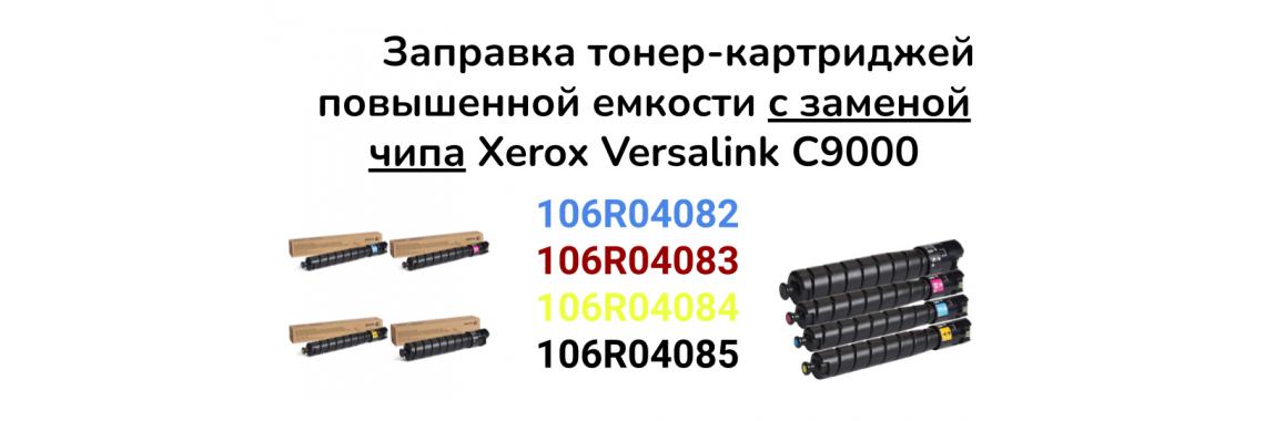 Заправка тонер-картриджей Xerox Versalink C9000